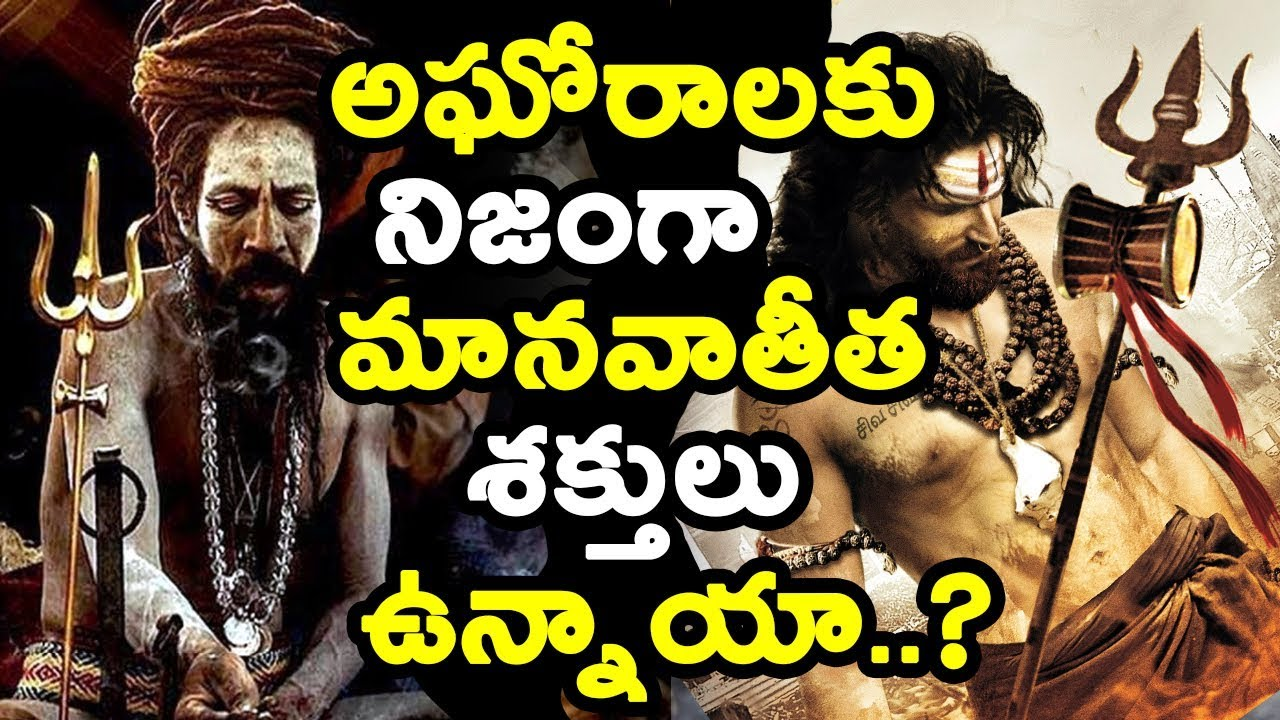 Aghori Sadhus Mysterious Life Story Revealed In Telugu | AGHORA | Myths and  Facts | Ideal Tv Telugu