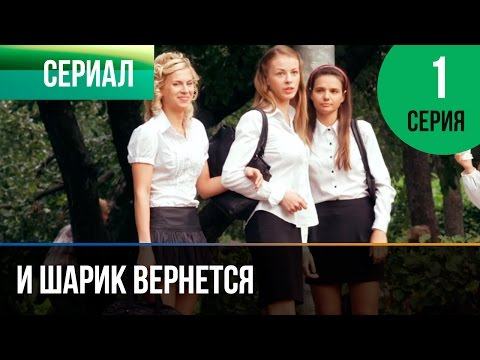 И шарик вернется 1 серия - Мелодрама | Фильмы и сериалы - Русские мелодрамы
