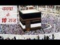 Kaaba :  10 Mysterious Facts about the kaaba, काबा के 10 रहस्य | वनइंडिया इंडिया