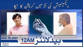 Samaa News Headlines 12am - Sindh main Vaccination ki arh main Corruption ka teeka | SAMAA TV