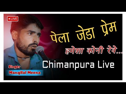 Pela Jeda Prem I पेला जेड़ा प्रेम I Superhit Deshi Bhajan 2019 I Mangilal Meena