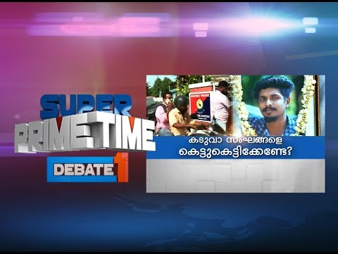 Shouldn't We Pack Off These Tiger Streaks?|Super Prime Time Part 1| Mathrubhumi News