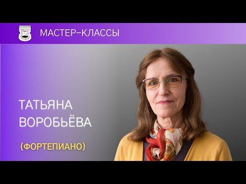 Master-class of Honored worker of culture of Russia T. Vorobyova (piano)