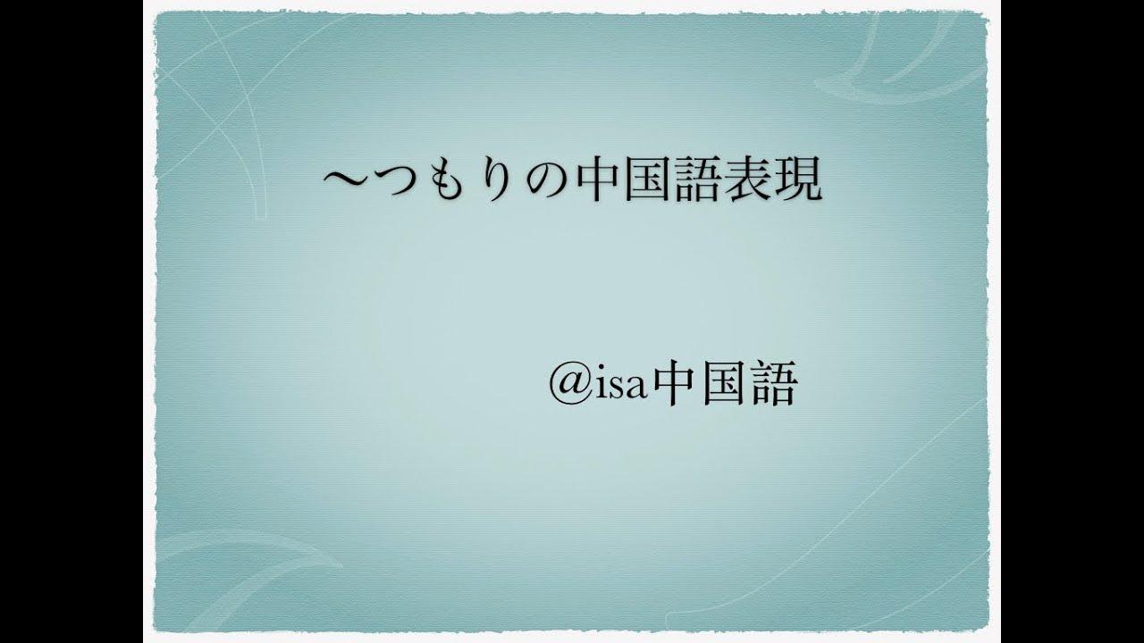 中国語講座#62:〜つもりの中国語表現