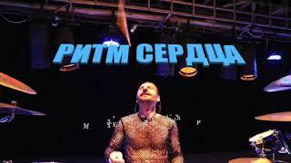 Ритм сердца_Муз. театр 8692