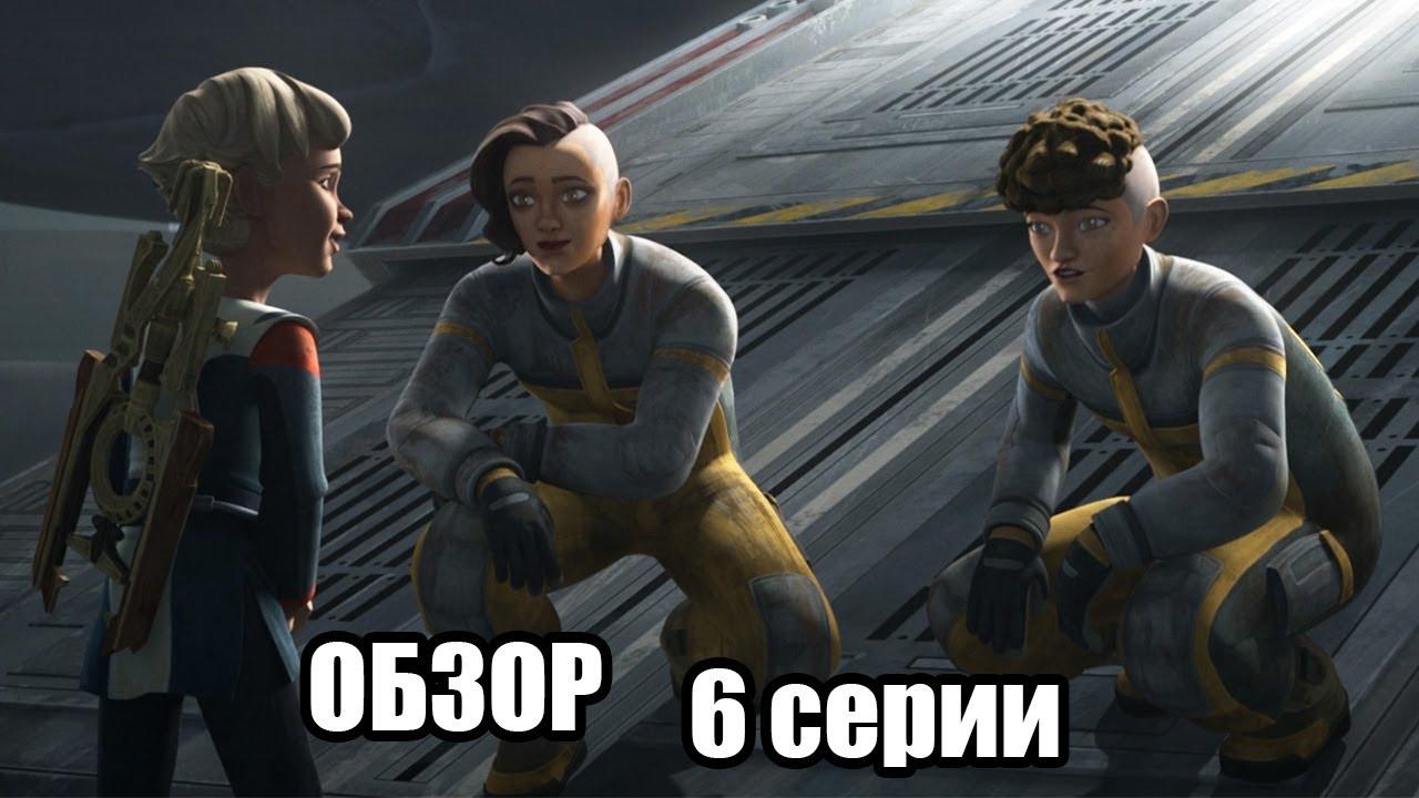Возвращение ВЕЛИЧАЙШИХ. БРАКОВАННАЯ ПАРТИЯ 6 СЕРИЯ ОБЗОР.