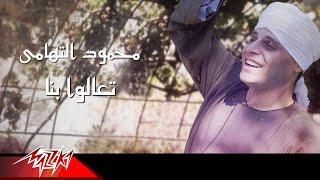 Mahmoud El Tohamy - Taalo Beena |  محمود التهامى - تعالوا بنا