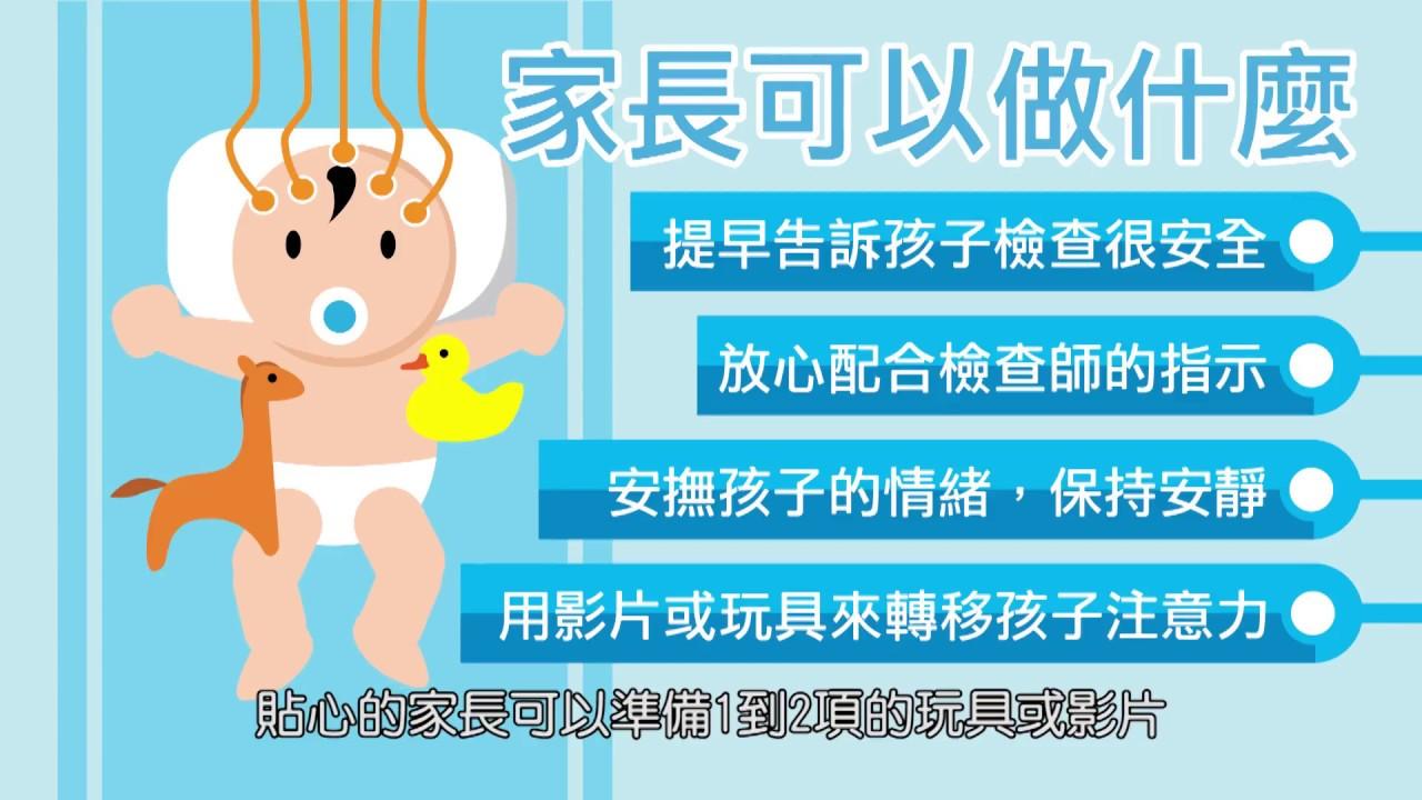 認識兒童腦波檢查 嬰幼兒篇 - YouTube