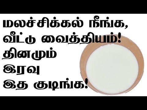 மலச்சிக்கல் நீங்க வீட்டு வைத்தியம் | தினமும் இரவு இத குடிங்க | Home Remedies #32
