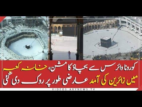 Saudi Arabia Bans All Umrah Pilgrimage To Mecca And Madina