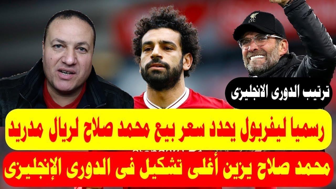 ليفربول يحدد سعر بيع محمد صلاح لريال مدريد - اخبار محمد ...