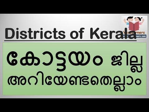 Kottayam District - Kerala PSC Coaching