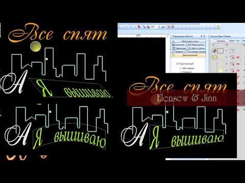 Рекламный ролик шрифты Wilcom.