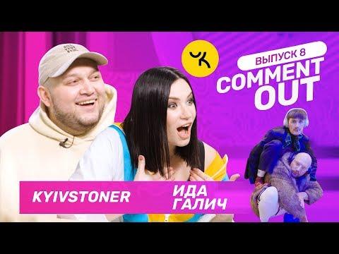 Comment Out #8 / Ида Галич х Kyivstoner