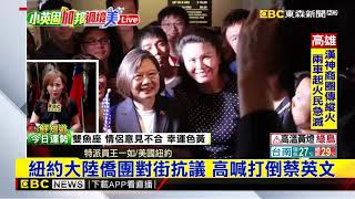 最新》蔡總統友邦之旅 首站受到台僑熱烈歡迎