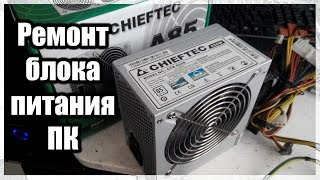 Ta'mirlash PSU ATX 650W ADWARE 650S Chieftec