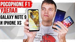 🔥 ВНЕЗАПНО: Xiaomi PocoPhone F1 УДЕЛАЛ iPhone X и Galaxy Note 9