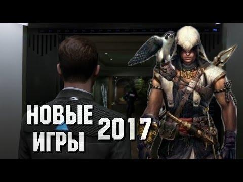 самые ожидаемые игры2017