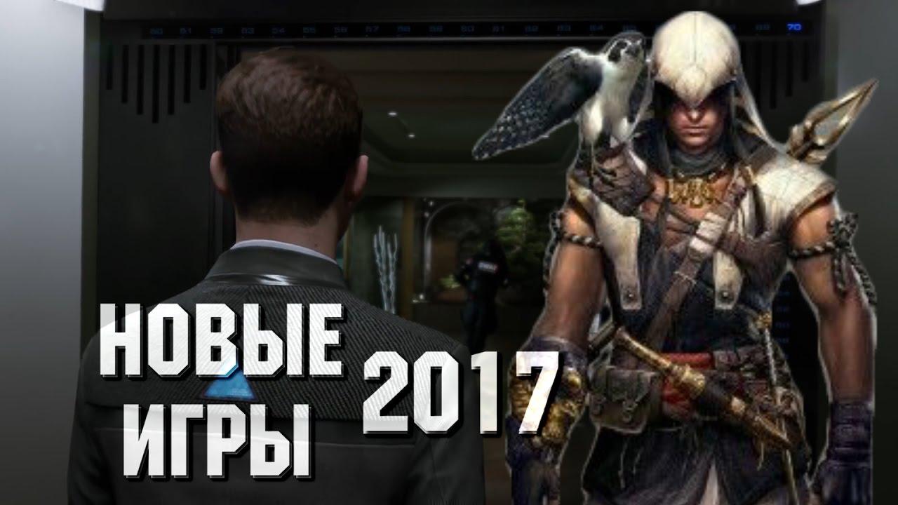 Новые игры  Игры онлайн бесплатно