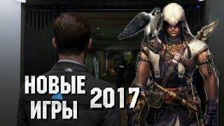 НОВЫЕ ИГРЫ 2017