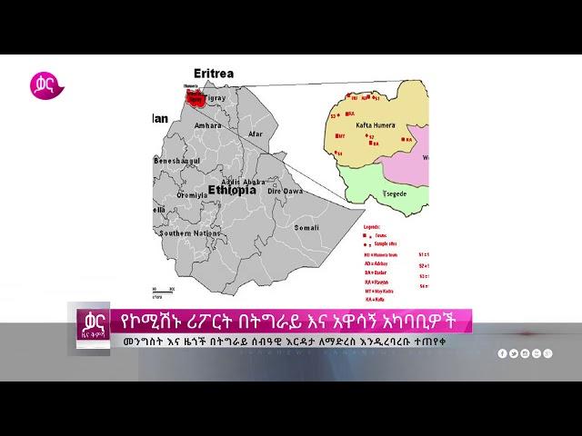 ቃና ዜና ቅምሻ (ጥር 12, 2013)   Kana News