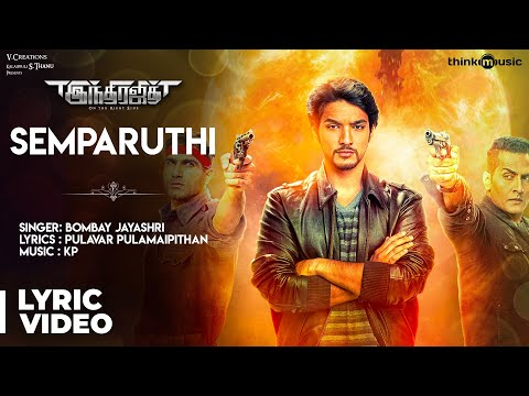 Indrajith | Semparuthi Song with Lyrics | Gautham Karthik, Ashrita Shetty | Bombay Jayashri | KP