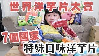 世界洋芋片大賞-來自7個國家的特殊口味洋芋片!❤︎古娃娃WawaKu