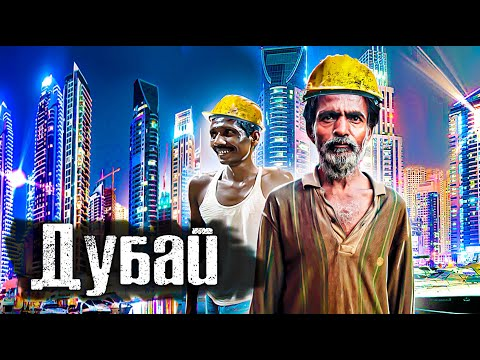 Дубай. Обратная сторона / Трущобы и Заброшенные острова / Как Люди Живут / Лядов