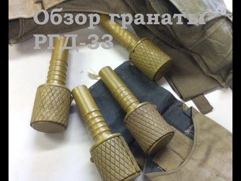 Обзор ммг гранаты РГД-33