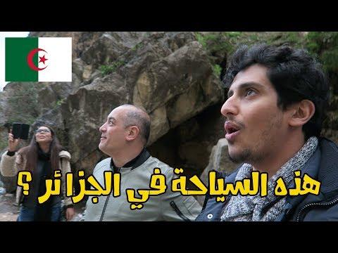 بكل صراحة هل تستحق #الجزائر الزيارة ؟ I الحلقة 9