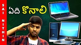 desktop vs laptop which is better | Speed cost portability performance comparison in telugu
