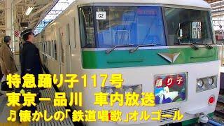 【車内放送】特急踊り子117号(185系 旧式「鉄道唱歌」 東京-品川)