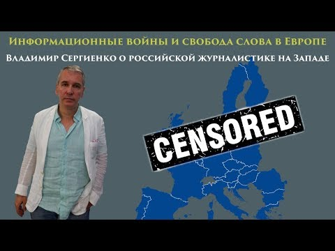"""""""Русский мир: люди и страны"""". Информационные войны и свобода слова в Европе"""