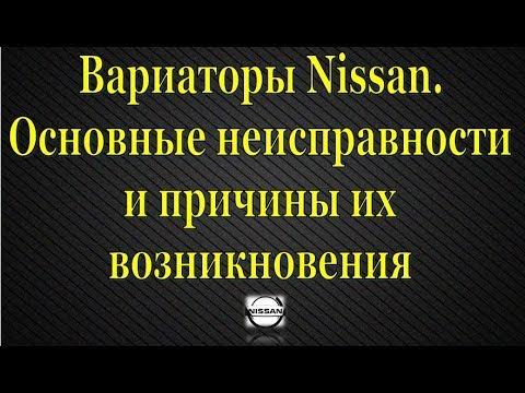 Вариатор Nissan JF011E (Кашкай, Хтрейл, Теана). Основные неисправности CVT Ниссан
