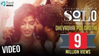 Dhevadhai Pol Oruthi Video Song | Solo Tamil Song | #WorldOfShekhar | Dulquer Salmaan, Sai Dhanshika