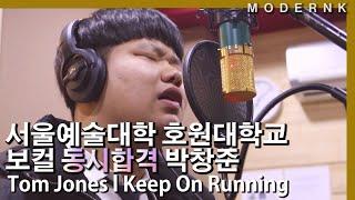 서울예대 호원대 동시 합격생 보컬 박창준 Tom Jones_ Keep On Running