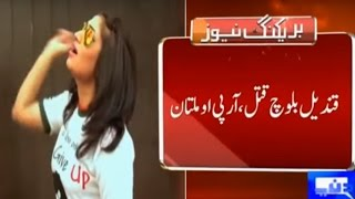 Shocking - Qandeel Baloch killed by her own brother - Dunya News
