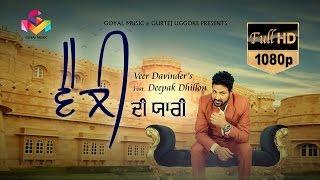 Veer Davinder | Feat.Deepak Dhillon | Velly Di Yaari | Goyal Music | Latest Punjabi Song 2016