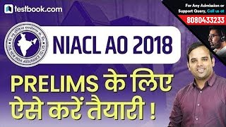NIACL AO 2018 | Preparation Strategy for NIACL AO Prelims by Reasoning Expert Sachin Sir