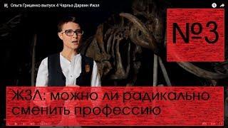Ольга Гриценко выпуск 4 Чарльз Дарвин #жзл