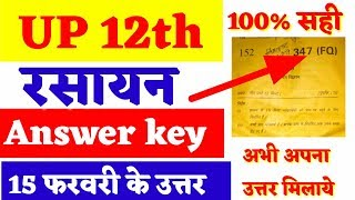 UP Chemistry Answer key | Code - 347 ( FQ)C | lass 12 Chemistry Answer key | रसायन विज्ञान उत्तर