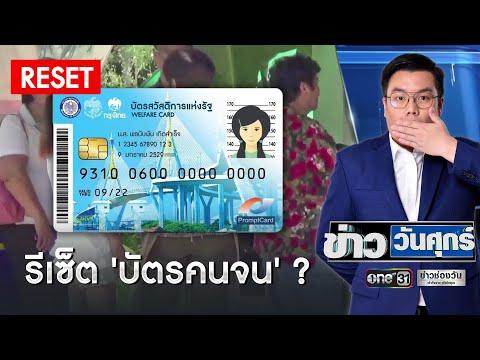 จ่อโละ 'บัตรคนจน' แล้วให้ลงทะเบียนใหม่ ?   ข่าววันศุกร์   ข่าวช่องวัน