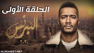 مسلسل البرنس الحلقة الأولى - محمد رمضان