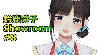 鈴鹿詩子Showroom#8 あなた色に染めて♡~末期腐女子を婚活強者に育てよう~(お姉さんとの婚活シュミレーションゲーム)