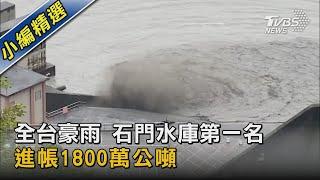 全台豪雨 石門水庫第一名 進帳1800萬公噸|TVBS新聞|字幕版