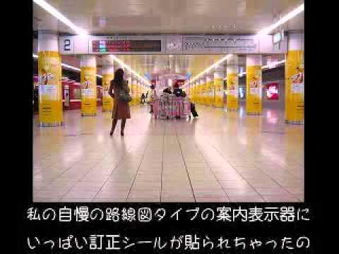 【迷列車で行こう/東日本編】白い悪魔と呼ばないで