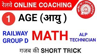 Railway Math online coaching new chapter Problem on age (आयु)