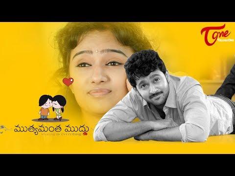 Muthyamantha Muddu | Telugu Short Film 2017 | Directed by Chaanakya | #LatestTeluguShortFilm