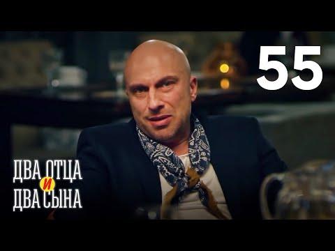 Два отца и два сына | Сезон 3 | Серия 55