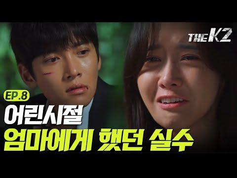 THE K2 [서러워] 윤아, 창욱 앞에서 펑펑 눈물 흘린 사연?! 161015 EP.8